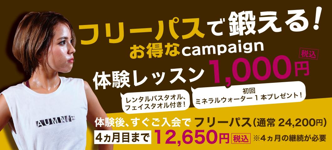 お得なフリーパスで鍛える冬のキャンペーン 初回体験1,000円