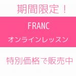 ☆オンライン1Weekチケット☆