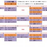11月オンラインスケジュール前半アップ★