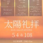 太陽礼拝54&108 日程