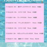 7月LIVE配信スケジュール